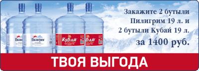2 бутыли Пилигрим 19 л. и 2 бутыли Кубай 19 л. за 1400 руб!