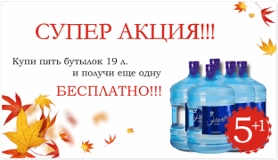"СУПЕРАКЦИЯ ""5+1"""