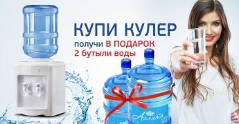 При покупке кулера-вода в подарок!